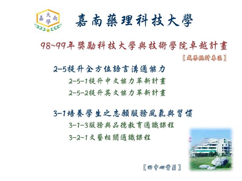 此圖為98-99年教學卓越計畫,詳細說明如註解1。