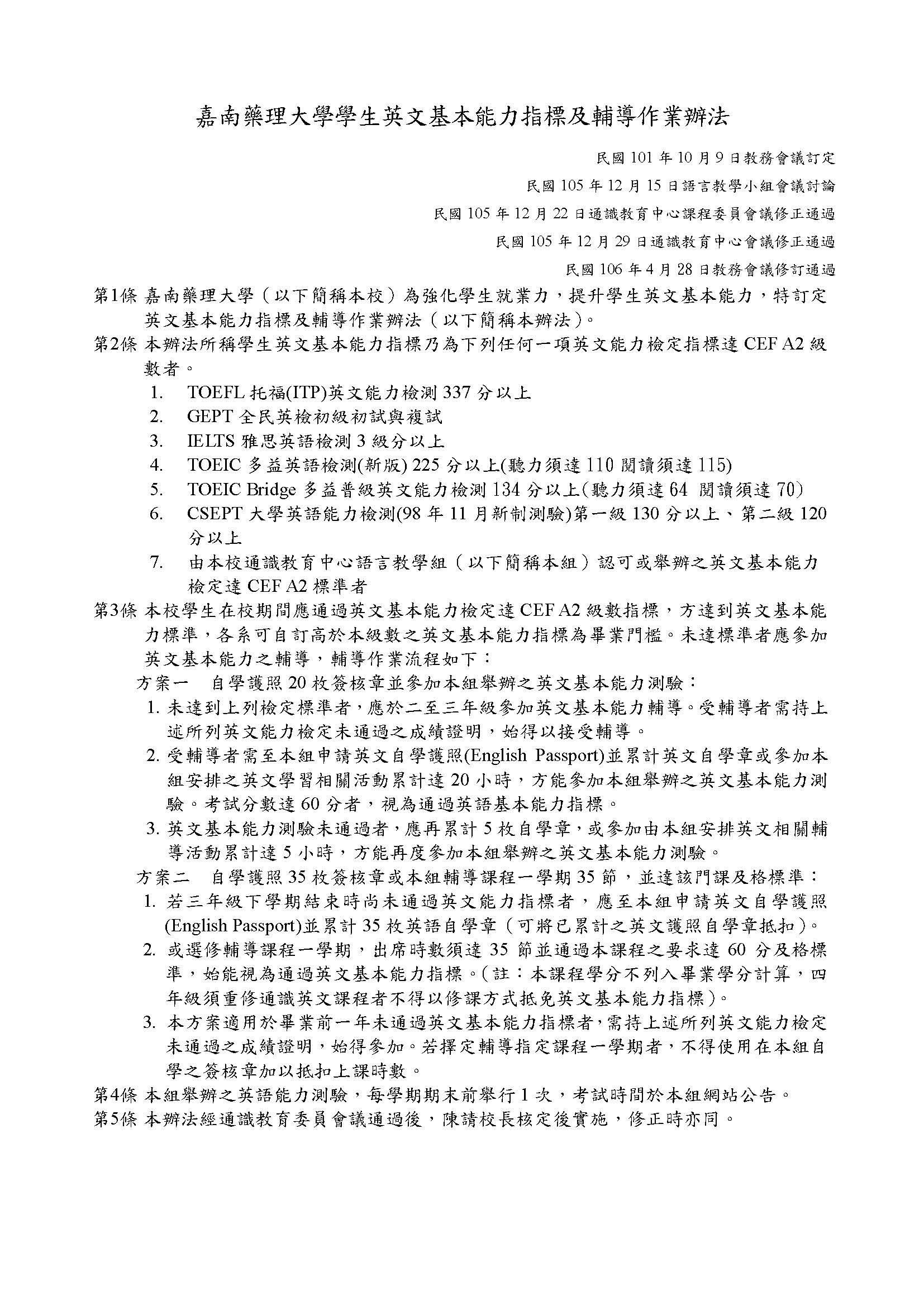 英文基本能力指標流程圖及輔導作業辦法1060428_頁面_1