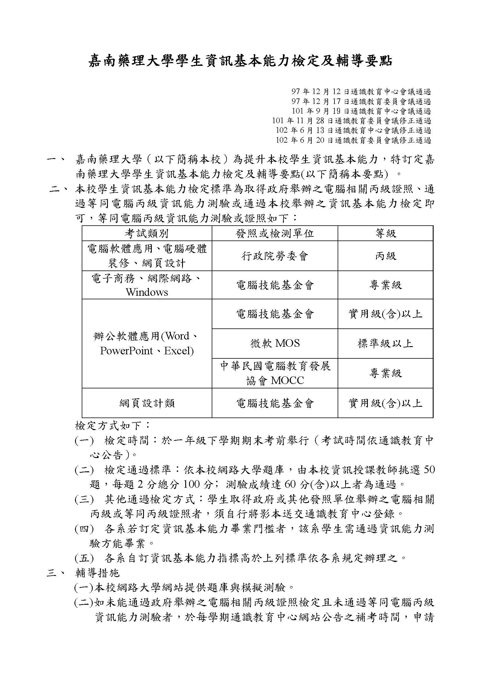 13資訊基本能力檢定及輔導要點102.06.20_頁面_1