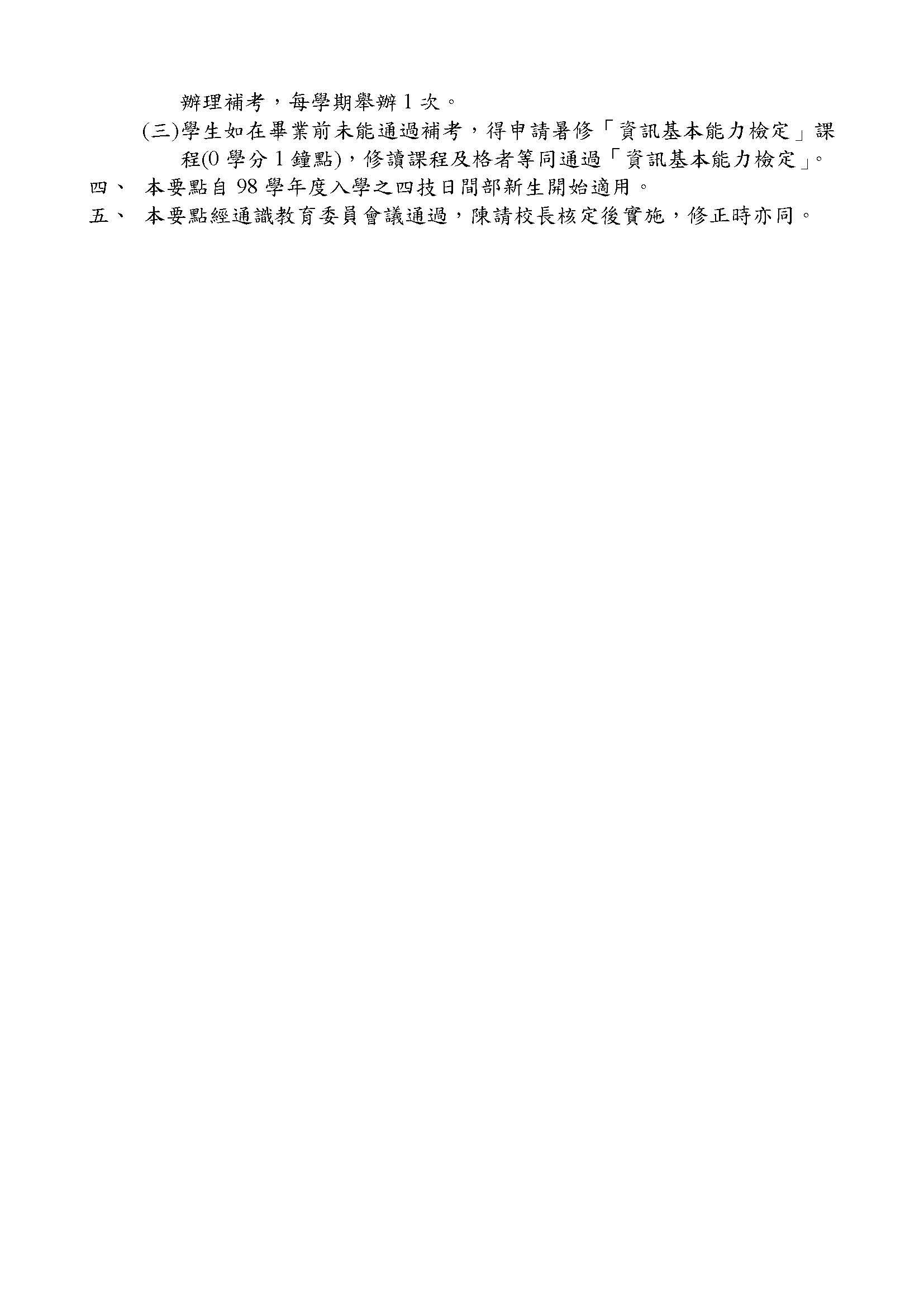 13資訊基本能力檢定及輔導要點102.06.20_頁面_2